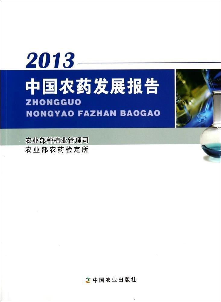 Thuốc trừ sâu   Thuốc trừ sâu phát triển Trung Quốc báo cáo (2013) paperback – 1 tháng 5 năm 2014. B