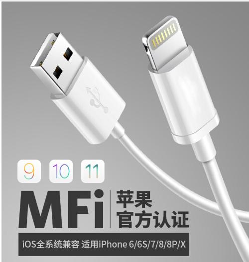 Apple chính thức xác nhận dữ liệu điện thoại đường dây MFI táo 6/5s/7 sạc nhanh sạc USB hỗ trợ tuyến