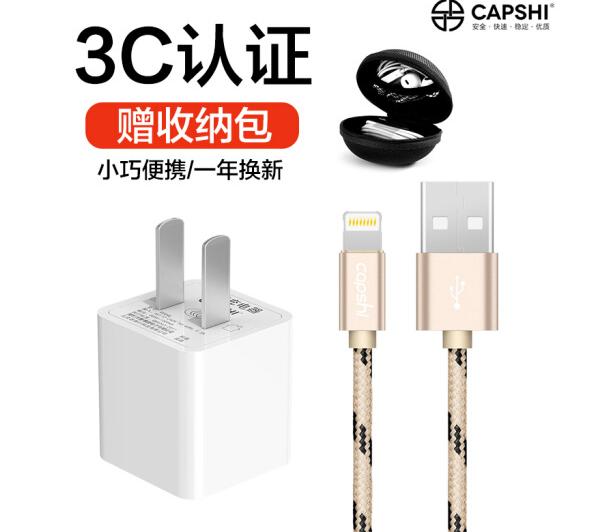Capshi táo 8/7/6s/5 đầu dây sạc pin sạc điện thoại dữ liệu +1A sạc cắm bộ phù hợp cho iPhone, Thổ -