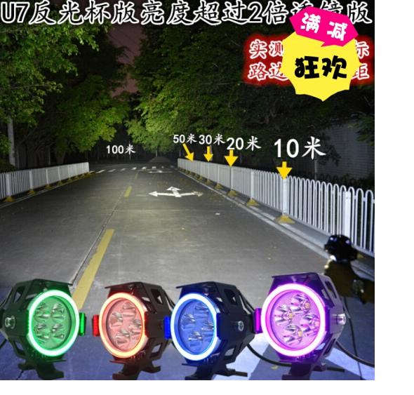 Vui LED đèn lắp ráp xe lắp ráp xe ánh đèn led ánh đèn flash LED đèn nổ tung tô sáng U7 thiên thần ác