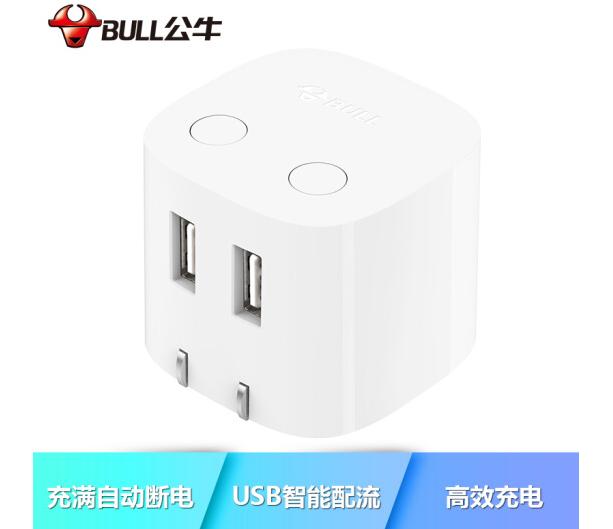 Bò (BULL) GN-U212T tự động phòng với sạc USB cắm sạc / / tự động ngắt điện sạc /2.4A đôi xuất khẩu