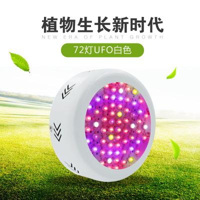 Đèn LED tăng trưởng nhà máy Nhà máy trực tiếp 72 LED đầy đủ ban nhạc nhà máy tăng trưởng đèn trắng U