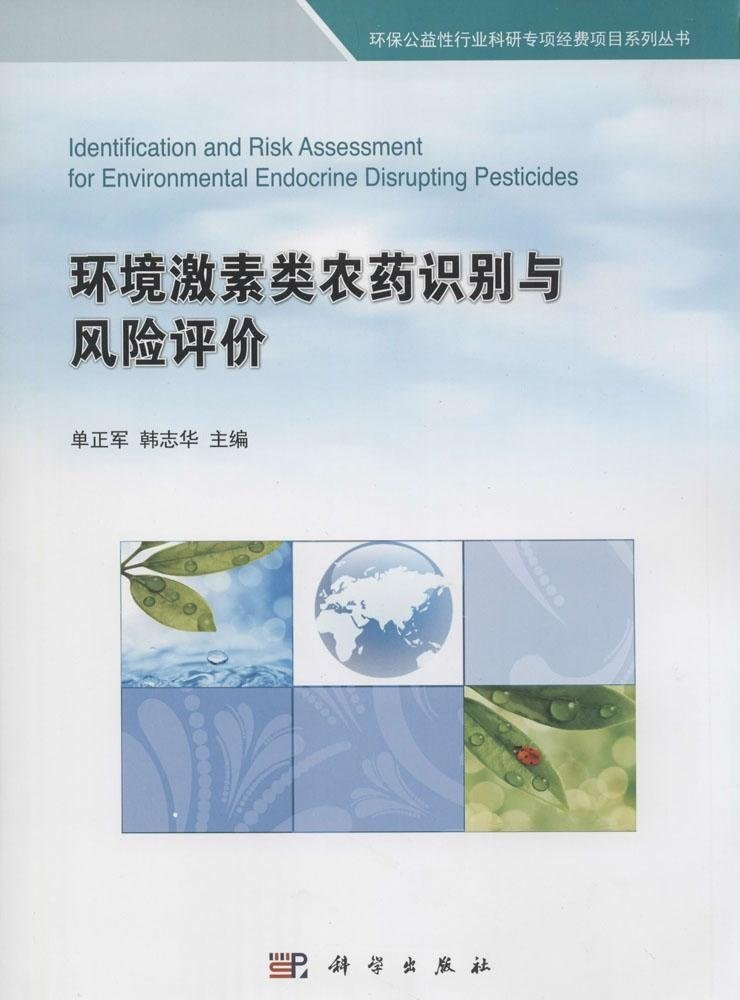 Thuốc trừ sâu  Các loại thuốc trừ sâu với môi trường công nhận đánh giá rủi ro hormone paperback – 1
