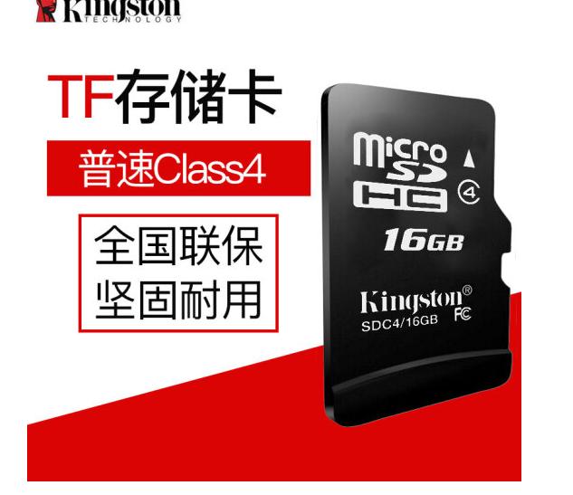 Logistics Kingston (Kingston) TF 16G/32G/64G memory card thẻ ghi âm điện thoại thẻ tốc độ xe Lưu phu