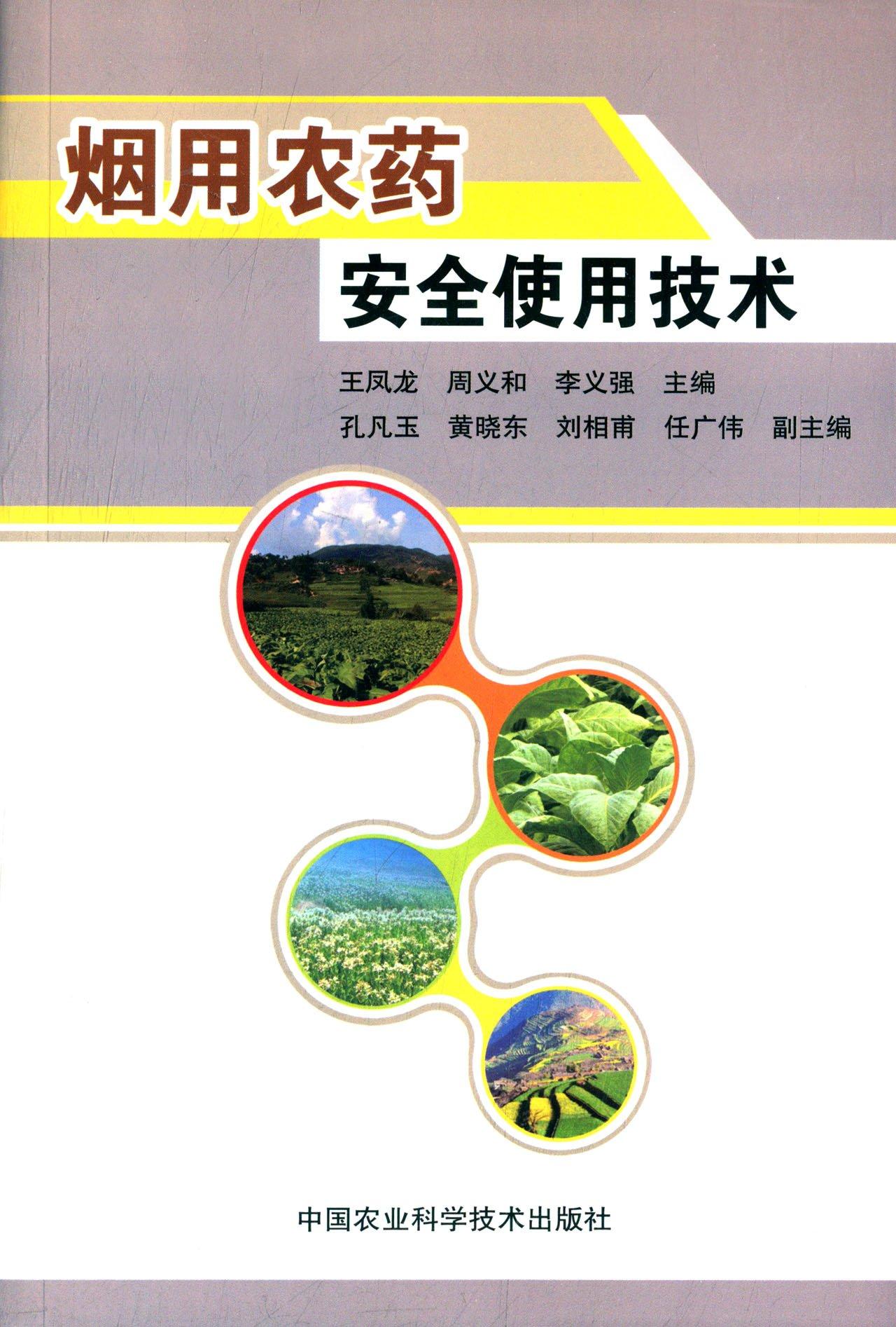 Thuốc trừ sâu   Thuốc dùng công nghệ an toàn sử dụng thuốc trừ sâu paperback – 1 tháng 12 năm 2014.