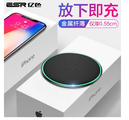 Triệu màu (ESR sạc không dây), táo X iPhone8/8plus nhanh sạc điện thoại Samsung S9/S8/S7 Edge Genera