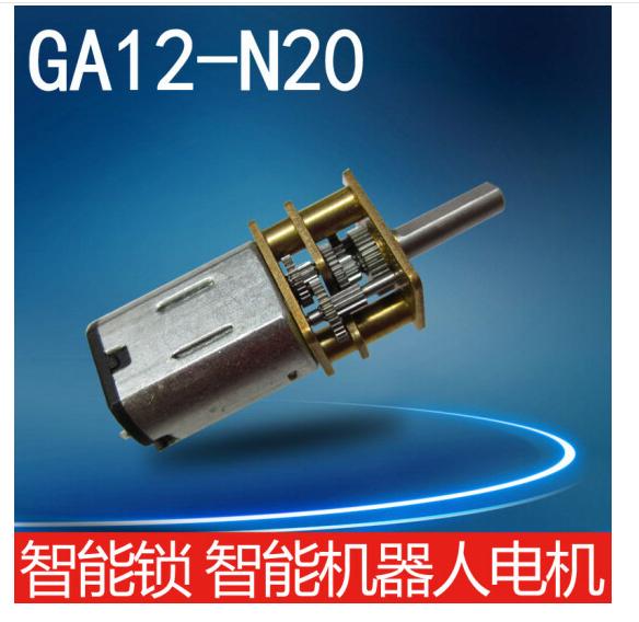 GA12-N20 giảm tốc độ động cơ thông minh robot nhỏ gắn động cơ DC khóa điện tử 3V6V12V 60RPM thiết bị
