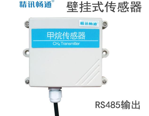Tinh tấn công nghiệp khí metan lập tức dùng cảnh sát phát hiện nghi RS485 4-20MA RS485 cảm biến khí