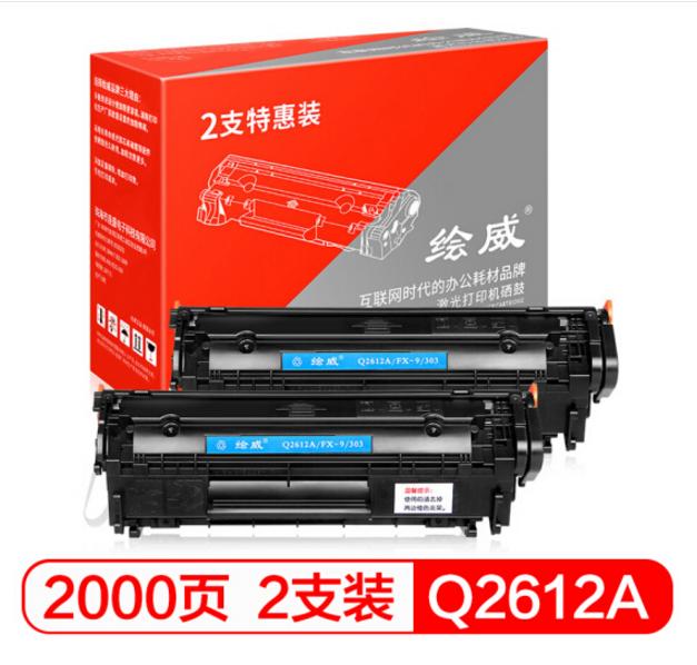 Hộp mực than Diệu Uy Q2612A công suất lớn 2 khẩu trang áp dụng Hewlett - Packard 12A m1005mfp 1010 1