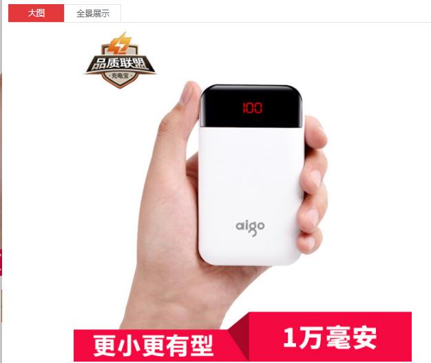 aigo Yêu nước (aigo) E10000+ sạc bảo xinh xắn xách tay 10000 MA chuyển điện áp dụng trong hai xuất t