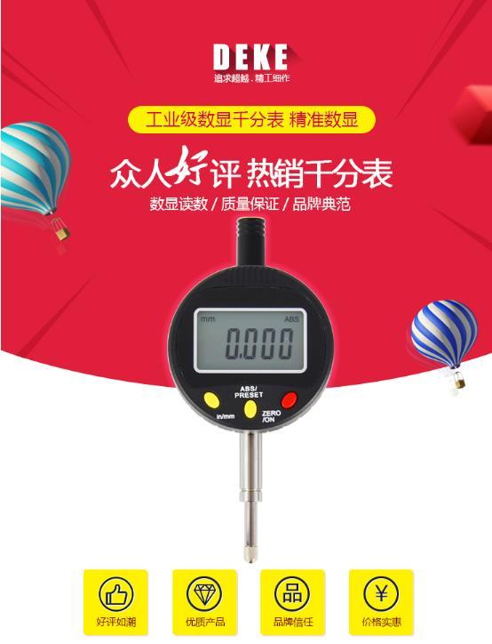 CDK     Dirk CDK máy đo 0-25 công cụ đo lường độ chính xác cao điện tử, máy đo độ cao mét sâu mét ch