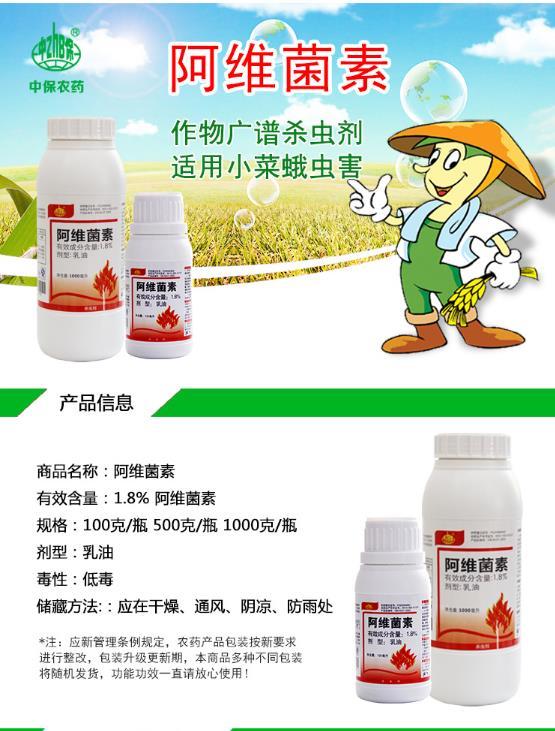ZhB   Trung Bảo (ZhB) 1.8% Starscream thanh trùng rễ cây trồng phổ biến kết elegans ve thuốc sát trù