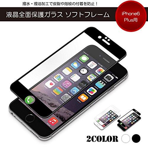 iJacket IPhone 6 Plus (5.5 inch) bảo vệ khung kính tinh thể lỏng toàn bộ phần mềm chuyên dụng đen PG
