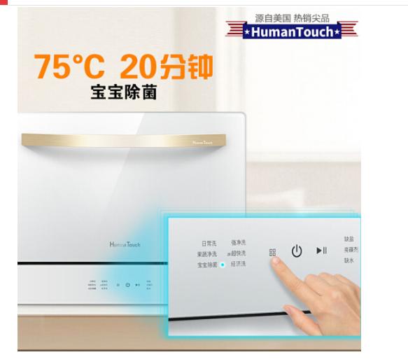 HUMANTOUCH HUMANTOUCH 6 bộ Mỹ gia dụng tự động cao cấp nhúng rửa bát HTD-C2 trắng.