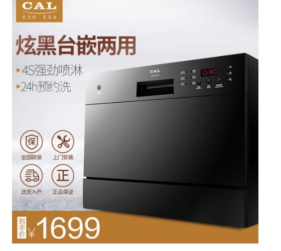 CAL Cal, 6 bộ tự động hoàn toàn. Nhà máy rửa chén nhúng sấy khô CT55AL061H đen.