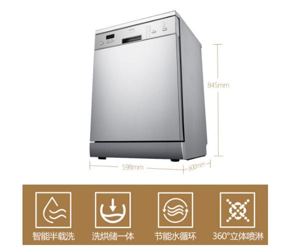 CAL Cal 14 bộ công suất lớn kiểu nhúng sấy khô tiết kiệm điện tự động hoàn toàn độc lập nhà máy rửa