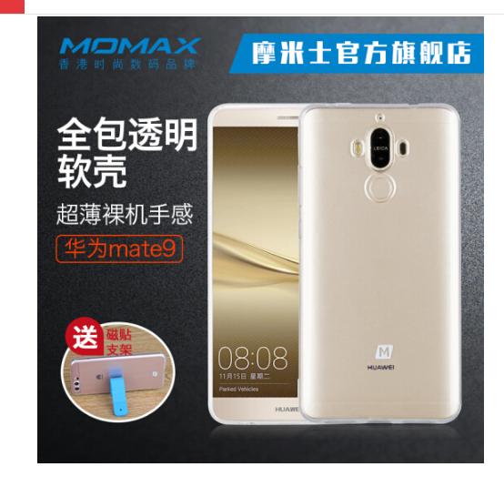 MOMAX (MOMAX) Huawei Mate9 vỏ điện thoại / bảo vệ bộ linh động bảo vệ vỏ mềm TPU chớt nhả vỏ (lớp Bạ