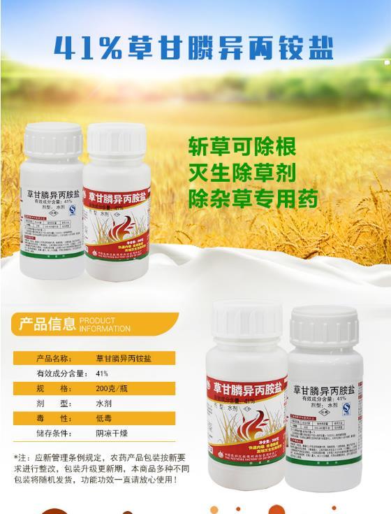 ZhB   Trung Bảo (ZhB) isopropylamine muối thuốc diệt cỏ 41% diệt 200 gam / chai thuốc diệt cỏ sinh t