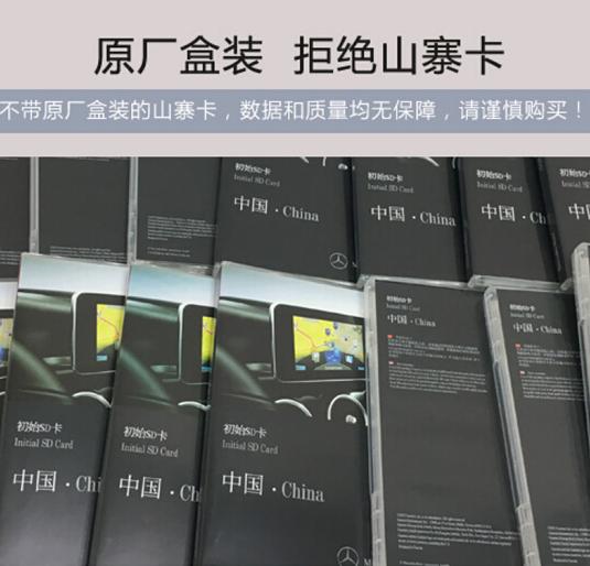 1 triệu Thẻ định vị bản đồ gốc Mercedes nâng cấp nhà máy bị kẹt cái thẻ nhớ A B C lớp E CIA CLS GLA