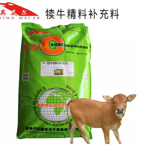 YINGMEIER    Số tạp Nhĩ (YINGMEIER) mở miệng. tinh liệu bổ sung dự Ngưu nuôi 10 khởi phát 80 kg / 10