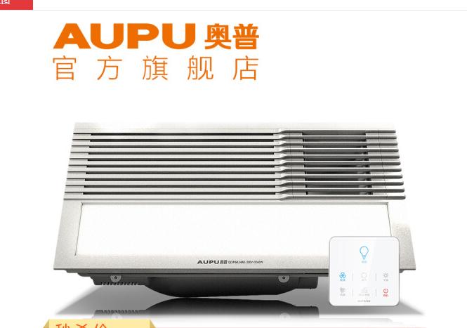 Aups (AUPU) tích hợp gió ấm LED chiếu sáng nhiều năng lượng động 5 kết hợp gió ấm soái hạm hàng 6024