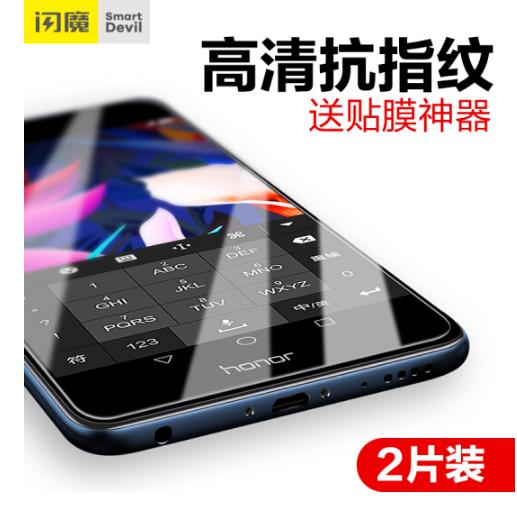 Miếng dán màn hình Flash của Huawei vinh quang 7X thuỷ tinh công nghiệp phim 7X độ nét cao vinh qua