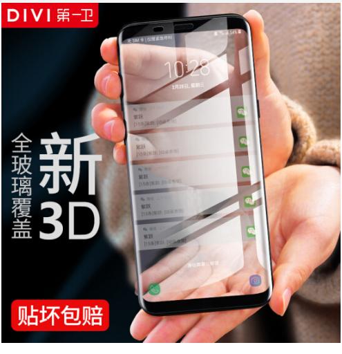 Đầu tiên là vệ [ được hàng] Samsung S8 thuỷ tinh công nghiệp phim 3D toàn màn hì