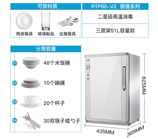 VATTI (VATTI) RTP50/60-V2 tủ thuốc sát trùng gia dụng nhiệt độ cao nhỏ Mini hai ngôi sao dạng tháp R