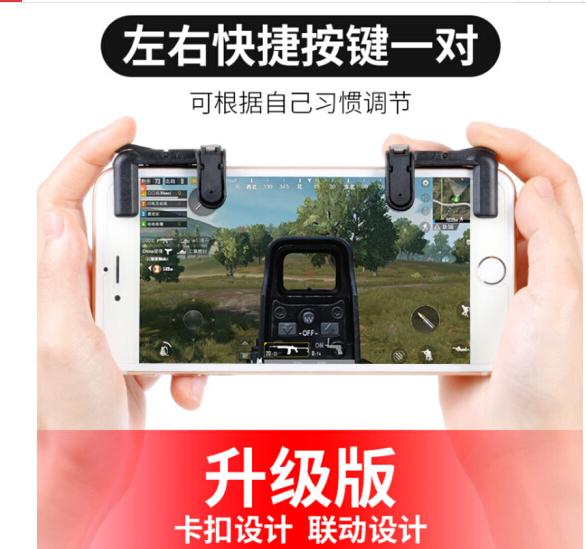 Ling Ả nữ ăn gà chiến trường phụ trợ thiết bị kích thích thần phím điện thoại chơi trò chơi hành độn