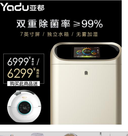 YADU (Nhà máy lọc không khí YADU) trừ formaldehyde khói bụi PM2.5 trùng tăng cường Edition WiFi câm
