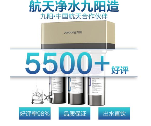 Joyoung Chín Yang (Joyoung) nhà máy lọc nước sạch cấp 5 máy JYW-HC-1583 thẳng ẩm siêu lọc vàng