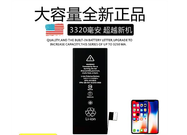 SBU Pin điện thoại khổng lồ SBU [công suất máy mới lớn hơn pin điện thoại MA táo