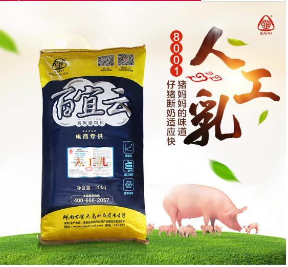 BAIYI    Hàng trăm nghi nghi (BAIYI) 8001 mây nhân tạo lợn nuôi dạy. Mở miệng sữa rãnh. Giá đầy đủ t