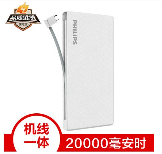 PHILIPS Philips 20.000 MA chuyển điện / sạc bảo polymer DLP1201 trắng nhỏ đi kèm dòng điện thoại And