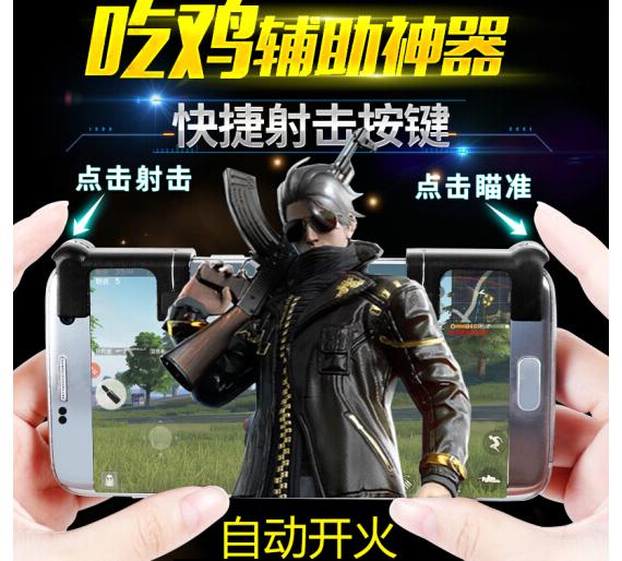 Seenda ăn gà hoang dã chiến dịch Ngôi báu bắn nhanh phím vật lý điện thoại di động trò chơi bổ sung