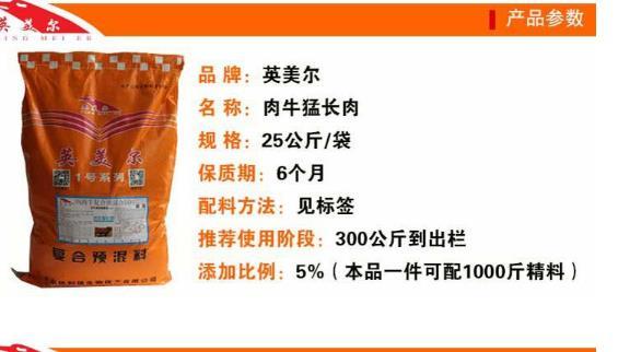 YINGMEIER    Seoul (Seoul số tạp YINGMEIER) số tạp giai đoạn nuôi vỗ béo bò nuôi vỗ béo chất phụ gia