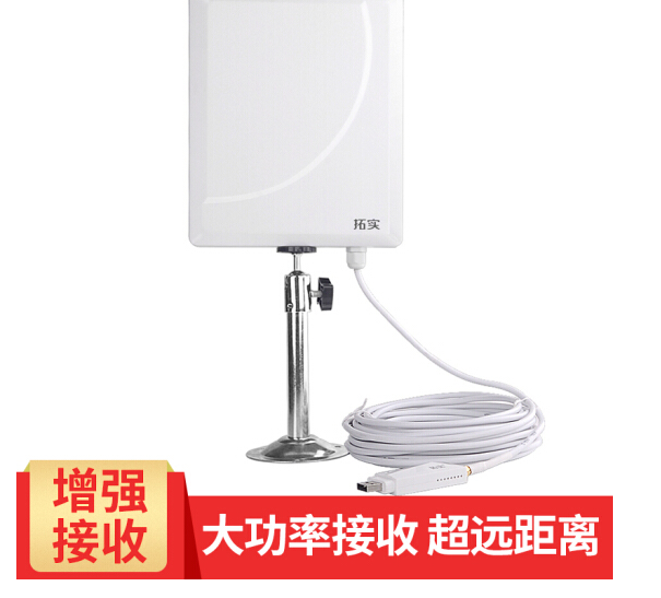 TUOSHI (TUOSHI) lớn USB điện không dây Nic xuyên tường laptop mạng thu tín hiệu WIFI khuếch đại