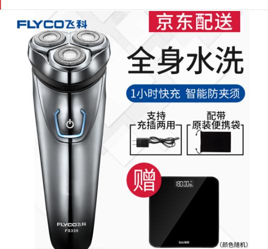 FLYCO (FLYCO) cạo đầu FS339 ba dao động của lưỡi dao bào râu ria mép râu dao tặng cân điện tử.