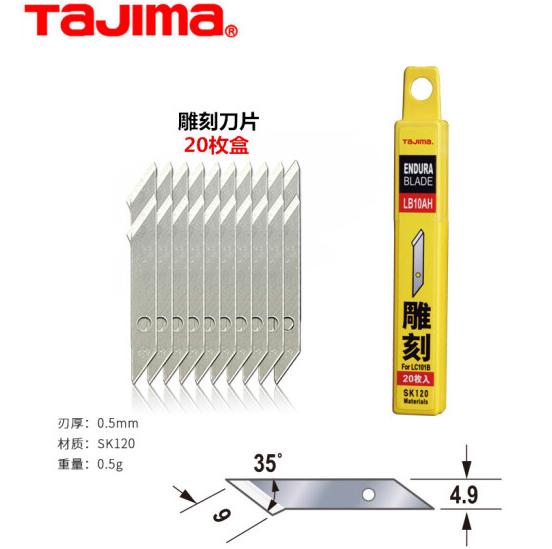 TAJIMA (TAJIMA) trang trí dao 9mm 18mm 22mm 30 độ, lưỡi dao rọc giấy. Giấy dán tường kèn tuba LB10AH
