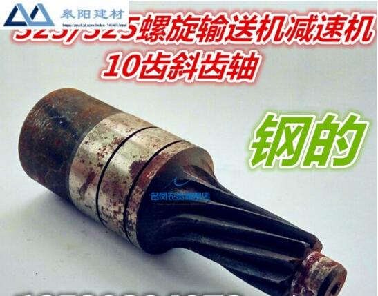 MING ENG Băng tải trục vít 323/325 xoắn ốc xoắn băng tải phụ tùng phụ kiện 10 răng rồng răng trục độ