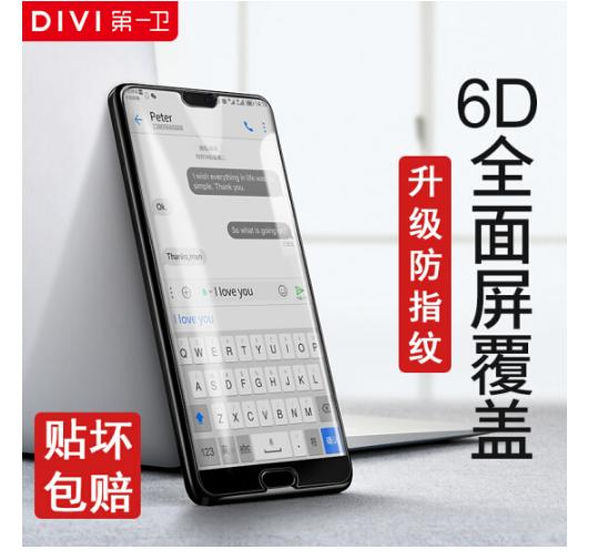 Miếng dán màn hình Đầu tiên là vệ [ được hàng] Huawei P20 thuỷ tinh công nghiệp phim toàn màn hình