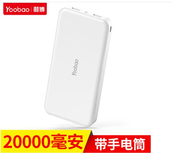 Yoobao Vũ bo (Yoobao) S8P sạc điện công suất lớn bảo 20.000 ma di chuyển hai điện thoại Android Appl