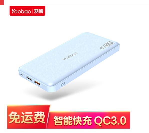 Yoobao Vũ bo (Yoobao) polymer 10.000 ma di chuyển nhanh sạc điện đôi 9V2A xuất sạc bảo điện thoại di