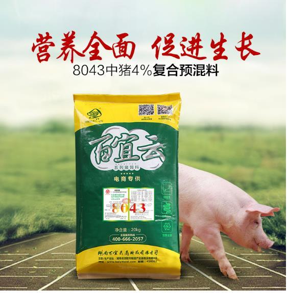 BAIYI    Hàng trăm nghi nghi (BAIYI) nuôi lợn nuôi lợn trong đám mây 8043 4% lợn 20kg 1 gói