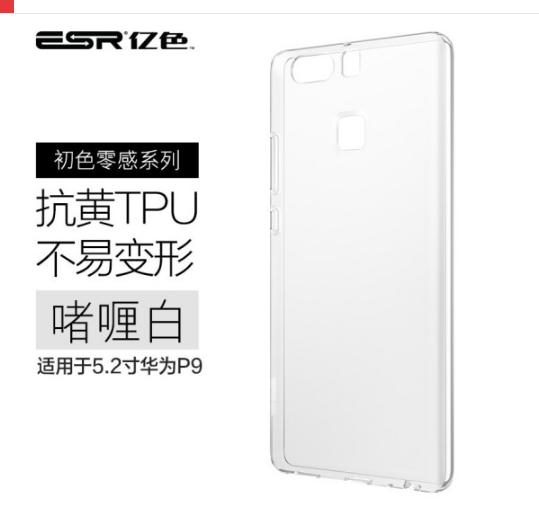 ESR Triệu màu (ESR) Huawei P9 vỏ điện thoại / bảo vệ hệ silica gel chống vỡ vỏ mềm trong suốt đầu mà