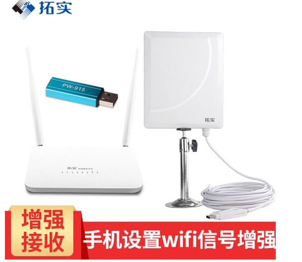 TUOSHI (TUOSHI) lớn USB điện không dây Nic xuyên tường laptop máy thu tín hiệu mạng khuếch đại treo