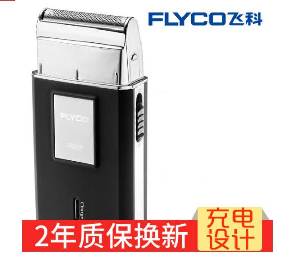 FLYCO (FLYCO) FS607 sạc điện kiểu đàn ông cạo râu của con dao dao bào FS607 Deep râu đen.