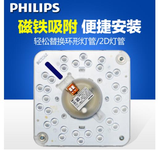 PHILIPS Philips LED hút đèn hướng dẫn cải tạo ánh sáng ban Led mô - đun tiết kiệm điện đèn đường