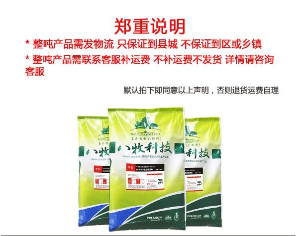BAMU     8 phút (BAMU) 4% feed dục rất mập nuôi vỗ béo bò nuôi bò nuôi chất phụ gia tăng trọng 20kg/