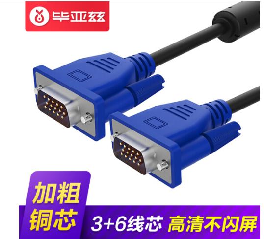 BIAZE Cứu (biaze) độ nét cao dòng TV màn hình máy tính kết nối VGA Beamer dây xanh dây lõi đô